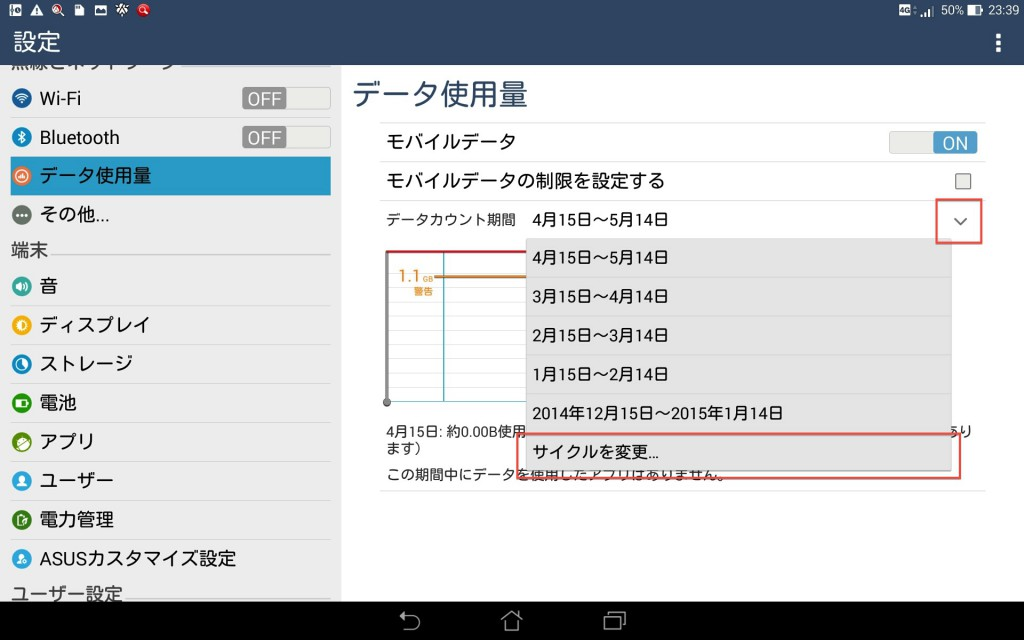 Screenshot_2015-04-14-23-39-03