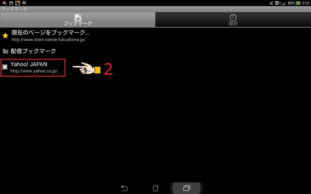 ブクマ開き方-02
