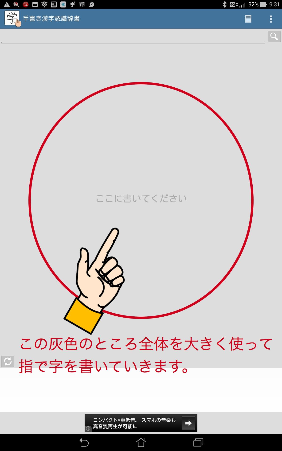 読め ない 漢字 を 調べる 方法